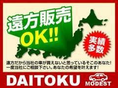 当店は遠方販売実績が多数あります!北海道~沖縄まで全国どこからでもご購入いただく事が可能で、どこへでもご納車致します!