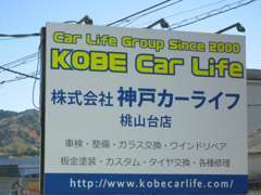 良質の中古車が勢ぞろい!第二神明道路名谷インター降りて車で10分!インターからトンネルを抜けてすぐに店舗があります!