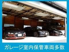 ◇ガレージ保管車両多数◇ なるべく雨、風を避けるためガレージ保管車両も多数。