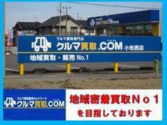 東海三県にチェーン店展開中!安心のネットワークで売るのも買うのもクルマ買取ドットコムグループにお任せください!