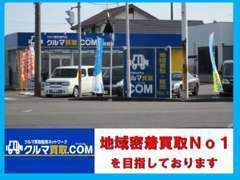 地域一番店を目指しております♪買取、販売どちらでもお気軽にご来店ください。元気よくお待ちしております!