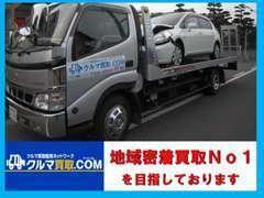 事故現状車等、不動車でも積載車で引き取り可能ですのでご相談ください。