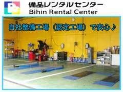 広々とした工場でお客様の愛車を安全、快適になるよう整備いたします!