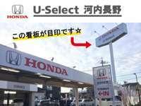 ホンダカーズ泉州 U-Select河内長野店