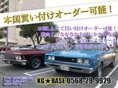本国LAへ買付し、日本ではお目にかかれない上質な車両を現地から輸入いたします!オーダーも承っております。