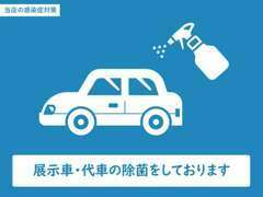 当店の展示車・代車は徹底的に除菌を行っております。