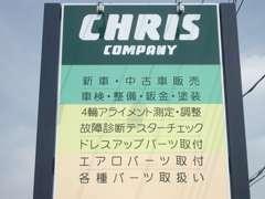 旧4号線沿い、大きな看板が目印!オートバックス杉戸店さん向かい。電車の際は東武線「杉戸高野台駅」にお迎えに上がります!