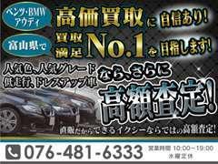 ベンツ・BMW・アウディなら高額査定のIXCに買取もお任せ下さい!