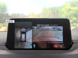 クルマを上空から見下ろしているかのように、直感的に周囲の状況を把握できる360°モニター、MOD(移動物 検知)機能を採用しています!狭い場所での駐車でも周囲が映像で確認できます。