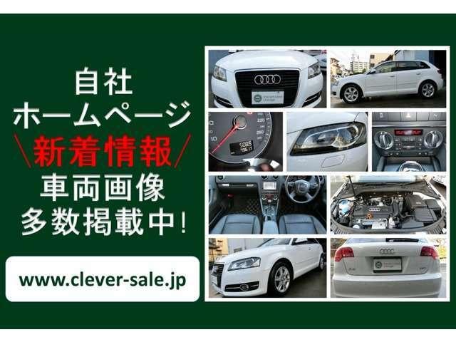 Aプラン画像:当社ホームページの◇新着情報◇にお車の詳しい画像・車両説明・お買得サービス等を掲載しています。是非購入のご参考にご覧下さい。
