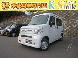 ホンダ N-VAN 660 G ホンダセンシング 届出済未使用車 衝突軽減ブレーキ付き