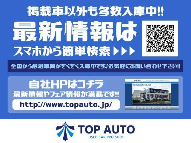 【維持費・税金・燃費】お得な軽自動車が当社総在庫900台の中から選べます!詳しくはホームページをチェック☆http://www.topauto.jp/☆