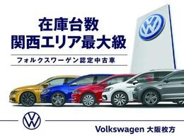関西最大級の店舗に常時約70台の在庫車をご用意いたしております。ぜひ一度Volkswagen大阪枚方店にお立ち寄りください