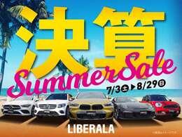 LIBERALA札幌白石では、決算SUMMER SALE を7月3日より8月29日までの期間限定で開催致します。お乗り換えや新規ご購入を検討中のお客様、是非この機会にお問い合わせ、ご来店をお待ちしております。