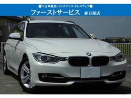 BMW 3シリーズツーリング 320d ブルーパフォーマンス スポーツ ナビ 地デジ Bカメラ パワーリアゲート