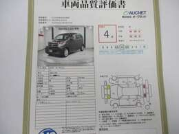 当社では第三者機関の証明書を提出しております。修復暦の有無や傷凹み等の車両状態、走行距離までしっかりと確認できますのでご安心・ご満足頂けます。