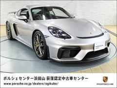 ポルシェ 718ケイマン の中古車 GT4 東京都杉並区 1450.0万円
