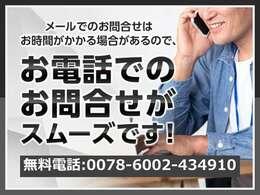 ご不明点はお気軽にご連絡ください♪ 無料電話:0078-6002-434910 (携帯OK)