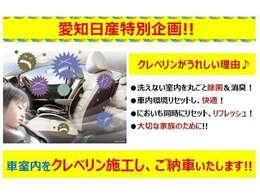 ◆◆◆洗えない室内を丸ごと除菌&消臭!◆車室内をクレベリン施工して、ご納車いたします!!◆◆◆