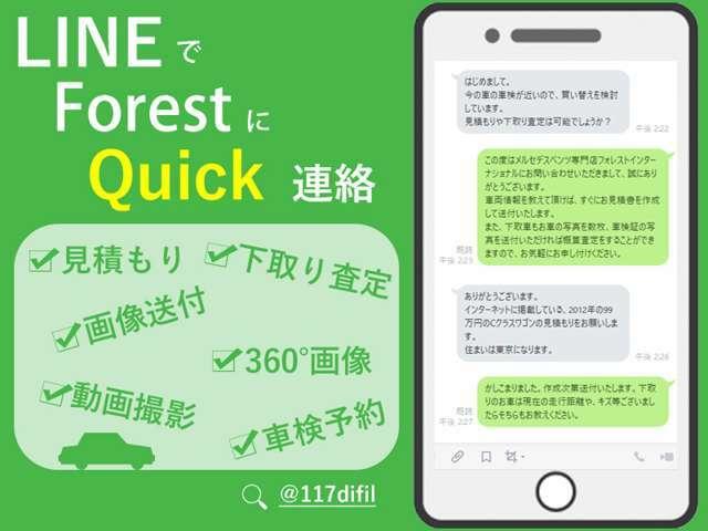 Aプラン画像:LINEでForestにQuick連絡が可能です!360°画像や動画も送付できますので、お気軽にご連絡お待ちしております。