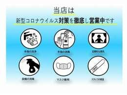 ★カーセブン京都乙訓店では、新型コロナウイルス対策を実施しております。店内に消毒液を設置しております。ご来店されるお客様におきましては、マスク着用のご協力を何卒宜しくお願い致します!