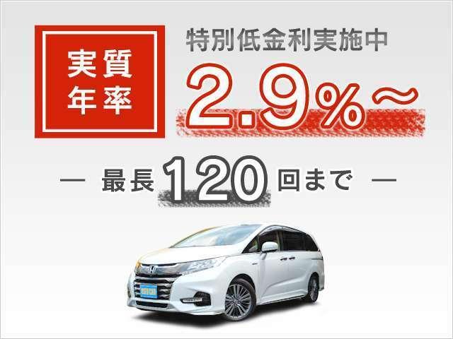 【実質年率2.9%~】特別低金利実施中です!!