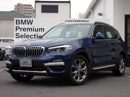 BMW X3 xドライブ20d xライン ディーゼルターボ 4WD 弊社デモ 禁煙車 19AW アンビエントライト