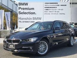 BMW 3シリーズツーリング 320i ラグジュアリー ACC純正HDDナビ地デジ茶革LEDライトBカメラ