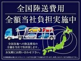 全国搬送費用、無料で納車いたします!(沖縄県と離島は除きます)