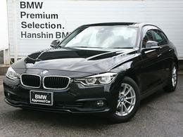 BMW 3シリーズ 318i 認定保証1オ-ナ-LEDライト衝突軽減ブレ-キ