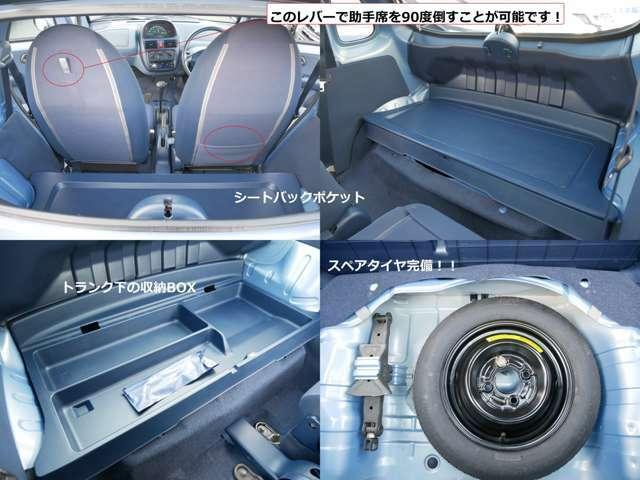 トランクルームと呼んで良いのでしょうか? 僅かなスペースですが、実はスタットレスタイヤが4本積み込み出来るんですよ!! また助手席シートを倒せば長い荷物もしっかり収納出来ます!!