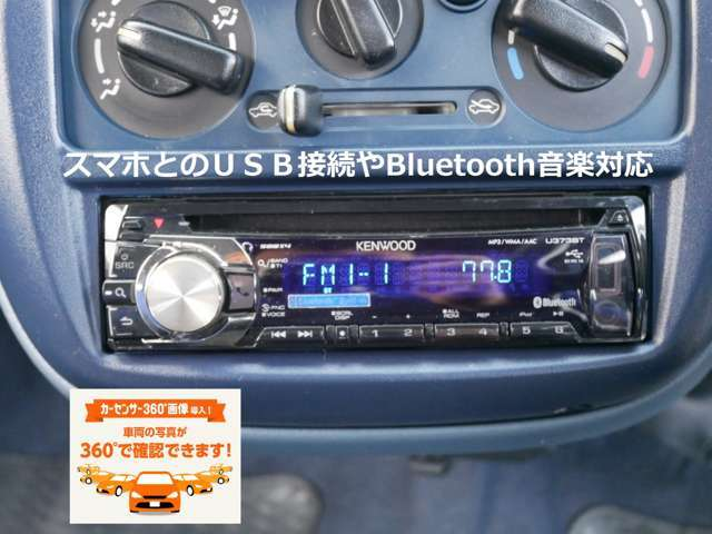 唯一の社外部品がこのステレオです。 ケンウッド製のCDステレオを装着しております!! USB接続&Bluetoothにも対応しており、スマートフォンとの接続で音楽再生等も可能です!!