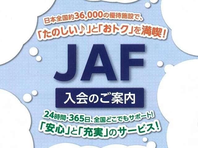 Aプラン画像:いつでもどこでも使えるJAFの得々2年プラ♪¥9500円でお得にご入会★