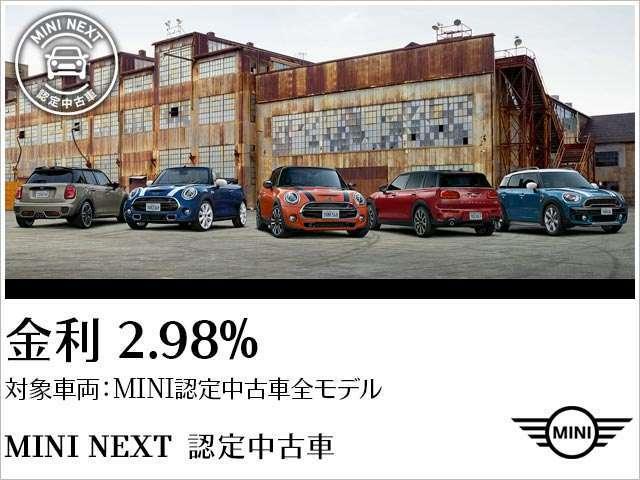 MINI認定中古車全モデルに2.98%金利を実施しております。 ※6月末までの名義変更が条件となります。 ※61~84回払いは3.18%となります。