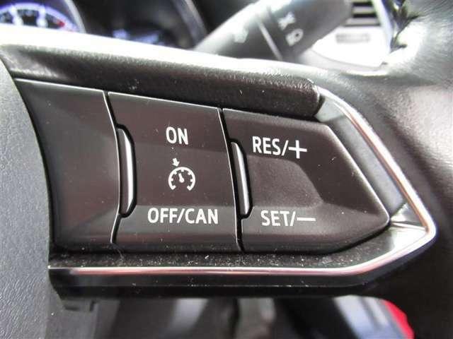 クルーズコントロールで高速ドライブもラクラク!
