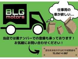 配達員の方、これから車を使ってお仕事なさる方向けに、当店では黒ナンバーでのご登録も承っております!