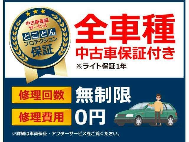 当店ではとことんプロテクションという保証サービスを1年間全車に付帯しています。修理回数は無制限、修理費用0円、52から最大406箇所(プラチナの場合)の部位を保証します。