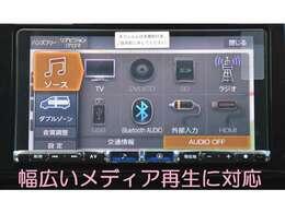地上デジタルTV、DVD/CD、Bluetooth Audio、SD、ミュージックサーバーなど幅広いメディア再生に対応しています!