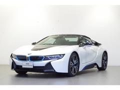 BMW i8ロードスター の中古車 ベースモデル 千葉県習志野市 1590.0万円