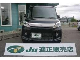 当社はJU中販連の加盟店です。全国1万店の「JUメンバーショップ」が安心!中古車のことならどんなことでもお気軽にJUメンバーショップ加盟の当社へどうぞ