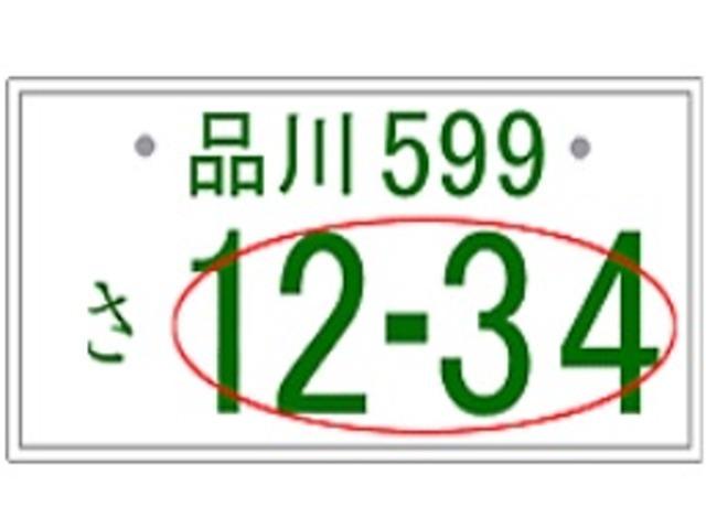 Aプラン画像:ナンバープレートの大きな数字をお好みの番号にすることが出来ます。(一部抽選となる番号がございます)誕生日や記念日等、1桁から4桁まで、ご指定下さい。