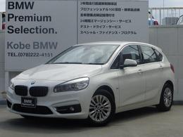 BMW 2シリーズアクティブツアラー 218d ラグジュアリー 茶革バックカメラコンフォ-トPKG電動ハッチ