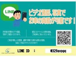 新型コロナウイルス対策として、ビデオ通話や写真などで商談が可能です。QRコードの読み取り若しくは、LINEID:@329avpgqで検索してください!