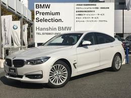 BMW 3シリーズグランツーリスモ 320d xドライブ ラグジュアリー ディーゼルターボ 4WD ACC付ベージュレザーLEDヘッド認定保証付