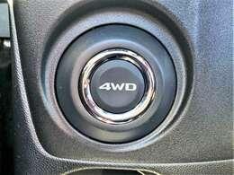 4WD車☆スイッチ操作で4WDオート・4WDロック・2WDとモード切り替えOK♪上手に使い分けることで、高い走行性能と燃費を両立☆