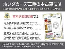 三重県でHonda中古車をお探しなら是非U-Select多気クリスタルタウンへ!!展示台数700台以上の中かお探しさせていただきます。