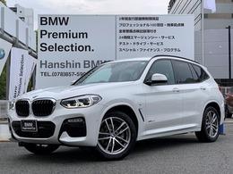 BMW X3 xドライブ20d Mスポーツ ディーゼルターボ 4WD 1オーナーLEDライトハイラインPKGモカ革