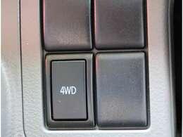 走行中でも状況にあわせて2WDと4WDを切り替えられるパートタイム4WDを搭載!