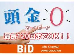 頭金0円ローン対応!!