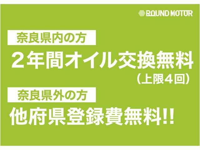 奈良県内のお客様は2年間オイル交換無料!(上限4回)  奈良県外のお客様は他府県登録無料でさせていただきます♪